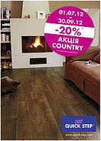 Продление акции на ламинат Quick-Step Country, скидка 20% до 31 октября!
