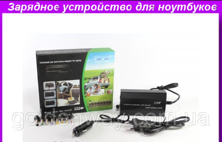 Автомобильная универсальная зарядка  для ноутбука 120W работает от прикуривателя 12V или сеть 220V