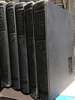 Физический энциклопедический словарь. в 5-ти томах. т.т.1, 2(2),3,4. К.,1960