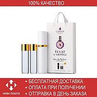 Lanvin Eclat D`Arpege EDP 3X15ml MINI (парфюмированная вода Ланвин Эклат Дарпеж мини-флакон)