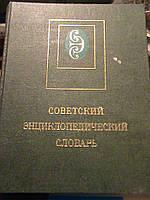 Советский энциклопедический словарь. М, 1992.