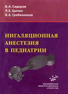 Сидоров В.А., Цыпин Л.Е., Гребенников В.А. Ингаляционная анестезия в педиатрии