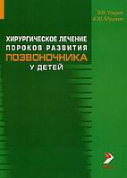 Эдуард Ульрих, Александр Мушкин Хирургическое лечение пороков развития позвоночника у детей