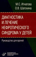 Игнатова М.С., Шатохина О.В. Диагностика и лечение нефротического синдрома у детей: Руководство для врачей.