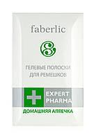 Faberlic Гелевые полоски для ремешков арт 11053