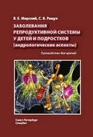 Мирский В.Е. Заболевания репродуктивной системы у детей и подростков