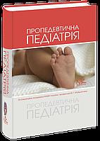 Майданник В.Г. Пропедевтична педіатрія
