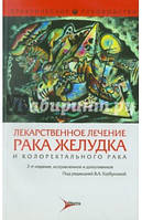 В. А. Горбунова, Н. С. Бесова Лекарственное лечение рака желудка и коллоректального рака. 2-е издание