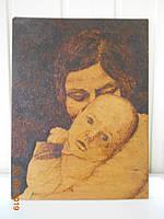 """Картина """"Мать и дитя"""" выжигание по дереву, художник Степаньян Г.Л."""