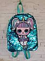 Рюкзак детский с куклами Lol Лол и двусторонними пайетками, фото 2
