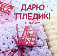 Дарю пледик! Розыгрыш в Инстаграме 11-15 апреля 2019