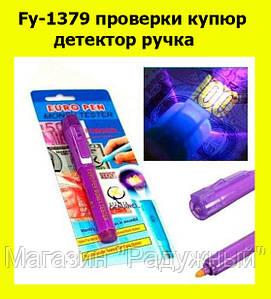 SALE!Fy-1379 проверки купюр поддельные банкноты фальшивые деньги детектор ручка