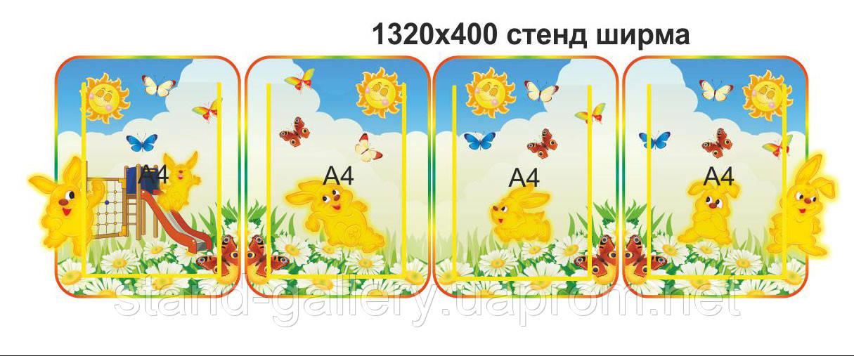 """Стенд-ширма для детского сада """"Солнечный зайчик"""""""