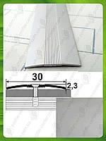 Стыкоперекрывающий рифленый порог для пола 30 мм. АП 006 анод Серебро, 2.7 м