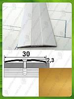 Стыкоперекрывающий рифленый порог для пола 30 мм. АП 006 анод Золото, 1.8 м
