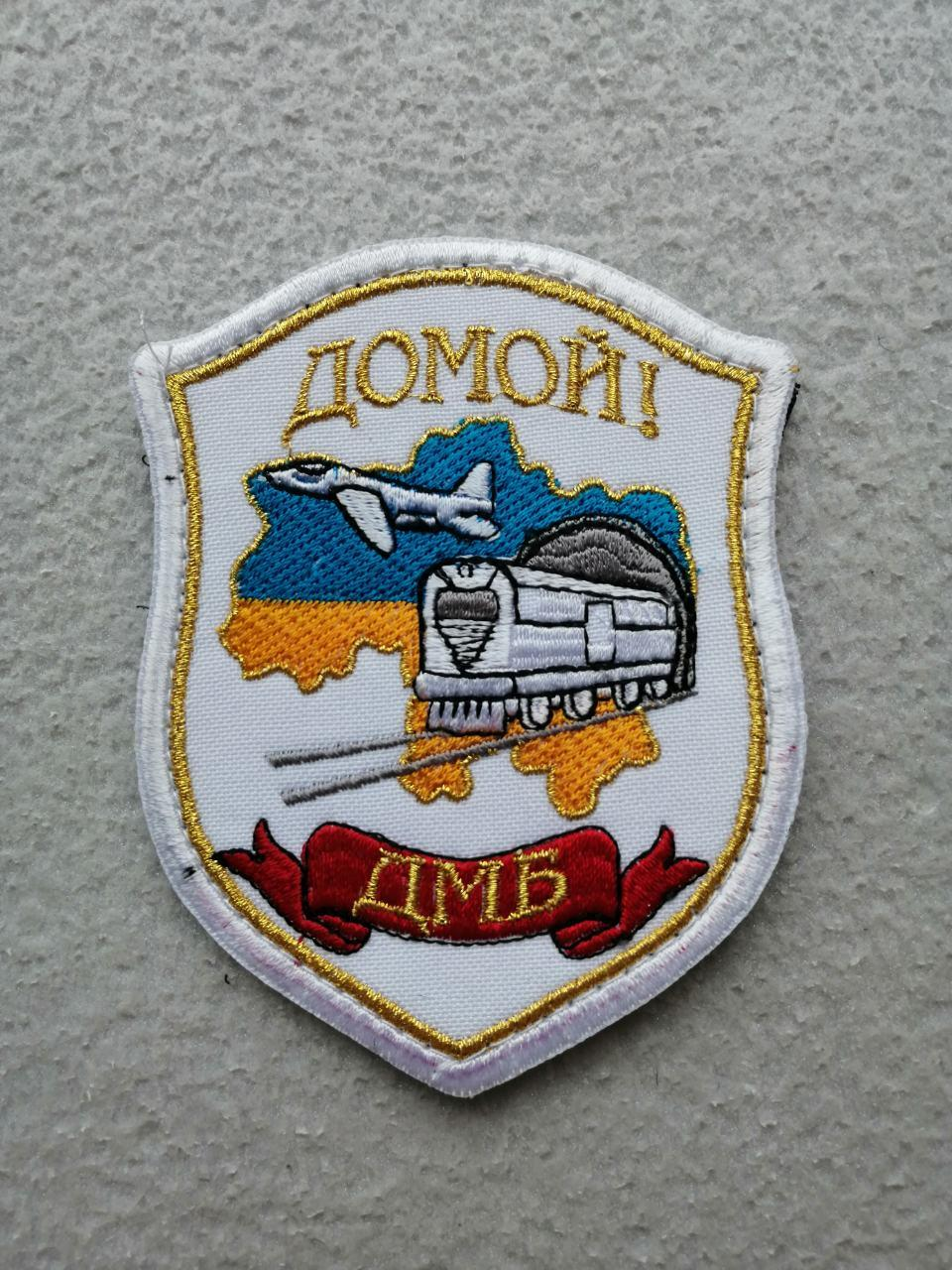 "Шеврон ДМБ ""ДОМОЙ""  белый  на липучке"