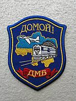 """Шеврон ДМБ """"ДОМОЙ""""  синий  на липучке"""