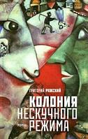 Колония нескучного режима Григорий Ряжский