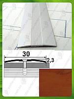 "Стыкоперекрывающий рифленый порог для пола 30 мм. АП 006 ""под дерево"" Вишня (краш), 1.8 м"