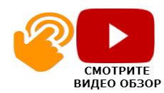 видео обзор цилиндра