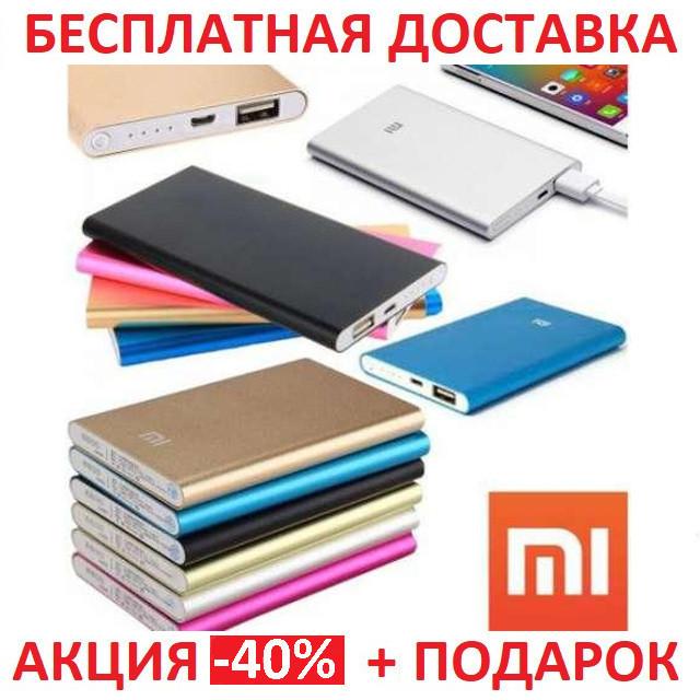 Power Bank Slim Mi 97000 mAh Xiaomi  Павер банк внешний Аккумулятор