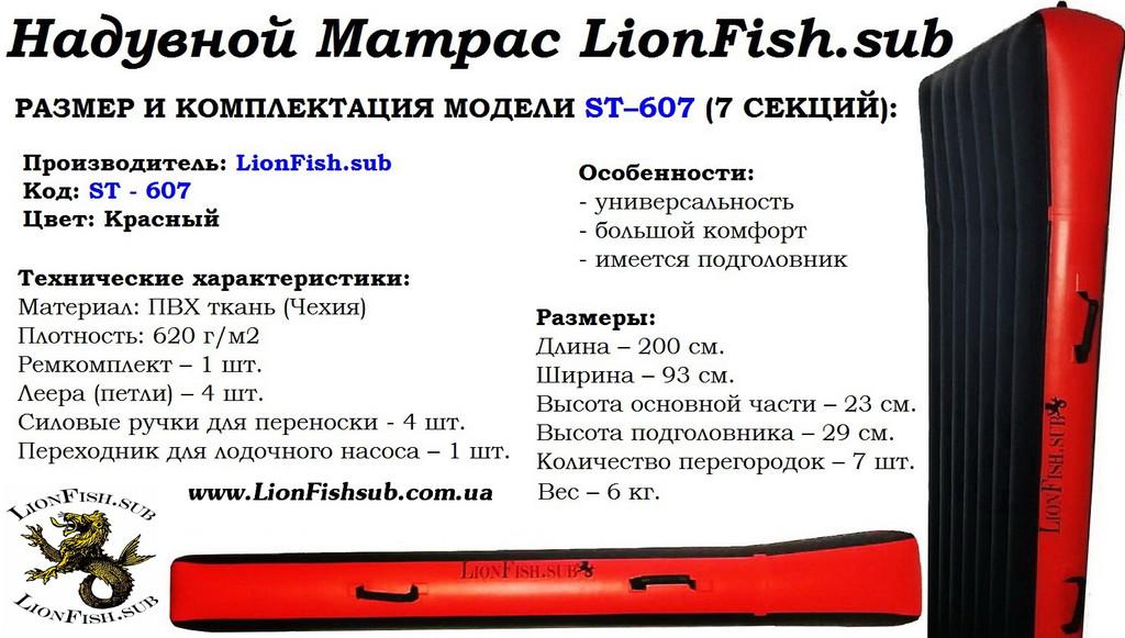 Надувной Матрас LionFish.sub с Подушкой, из лодочного ПВХ материала, разных размеров, НЕ СДУВАЕТСЯ ВООБЩЕ! Качественное изделие! Прослужит много-много лет!