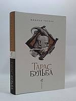 Аба Гоголь Тарас Бульба (худ Єрко бронза тканина)