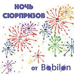 Ночь сюрпризов от Bobilon! 11.04.2019 с 22.00 до 24.00