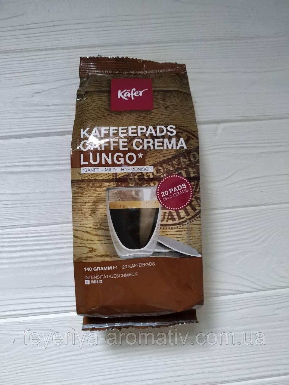 Кофе в капсулах Kafer Kaffeepads Kaffe Crema Lungo 20шт., 140гр (Германия)