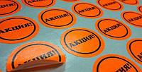 Изготовление круглых наклеек с Вашим текстом и логотипом