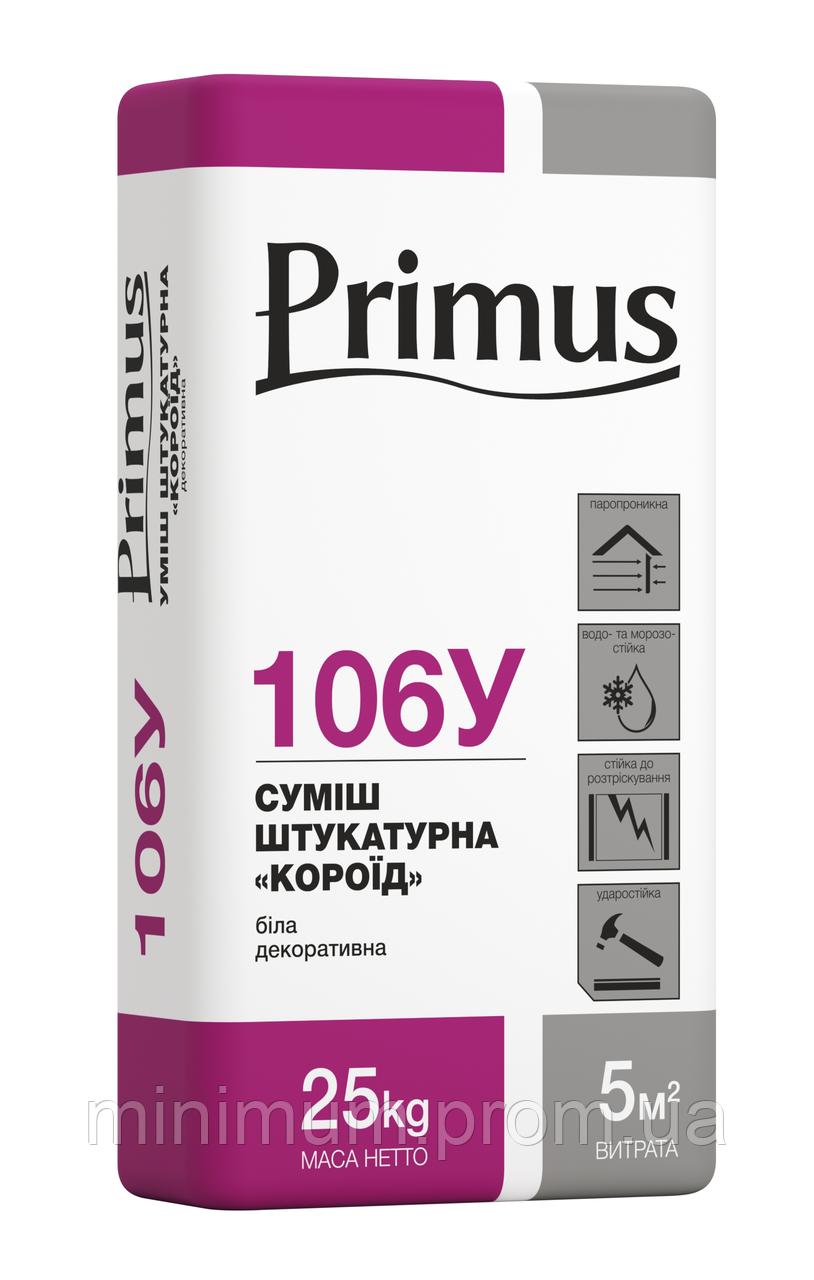 """PRIMUS """"Короїд"""" мінеральний 106У, 25 кг (2,0; 2,5) (на осн білого цементу)"""