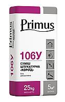 """PRIMUS """"Короед"""" минеральный 106У, 25 кг (2,0; 2,5) (на осн белого цемента)"""