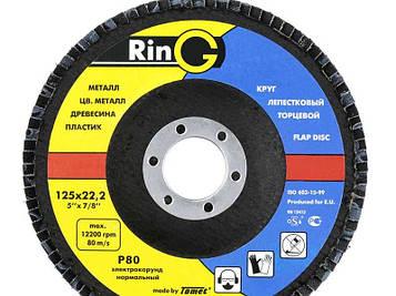 Круг торцевой лепестковый RinG 125х22 Р100