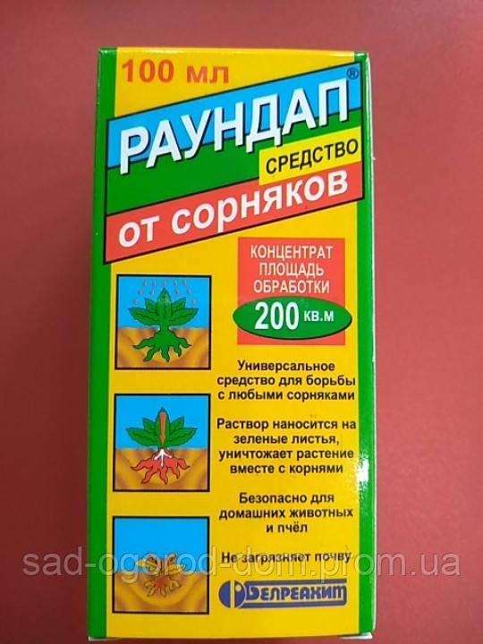 Раундап 100мл- средство от сорняков