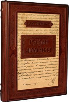 """Книга в шкіряній палітурці """"Руслан і Людмила"""" Пушкін А. С."""