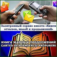 Электронная «Книга жалоб», тариф «Базовый», фото 1