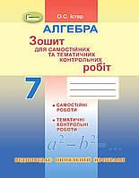 Алгебра, 7 кл. Зошит для самостійних та тематичних контрольних робіт
