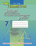 Геометрія, 7 кл. Зошит для самостійних та тематичних контрольних робіт