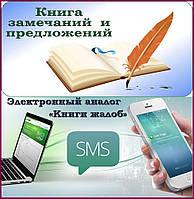 Электронная «Книга жалоб и предложений», тариф «Бизнес»