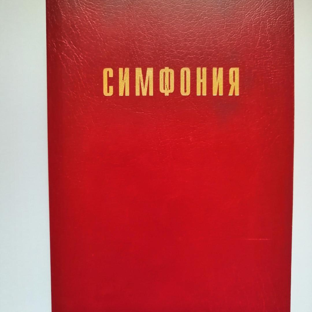 Симфония /сост. Проханов И. С./ Красная