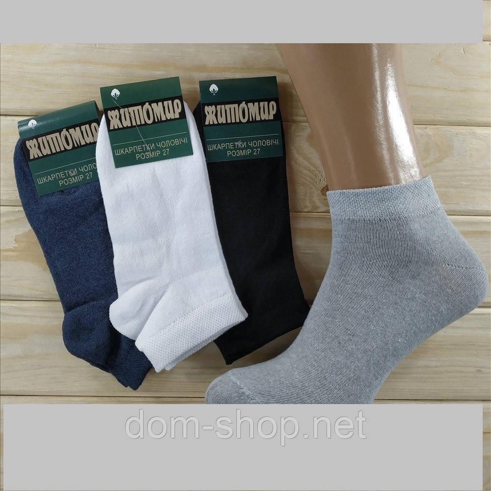 e58b5fbf3ffd Носки мужские короткие демисезонные 29 размер: продажа, цена в Чернигове.  носки ...