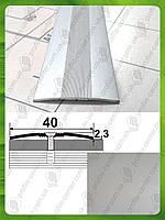 Стыкоперекрывающий порог для пола 40 мм. АП 012 анод Серебро, 2.7 м