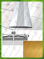 Стыкоперекрывающий порог для пола 40 мм. АП 012 анод Золото, 2.7 м