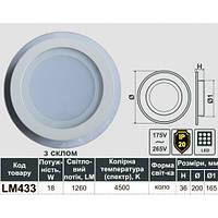 LED светильник встр.со стеклом LEMANSO 18W 4500K круг LM433 1260Lm