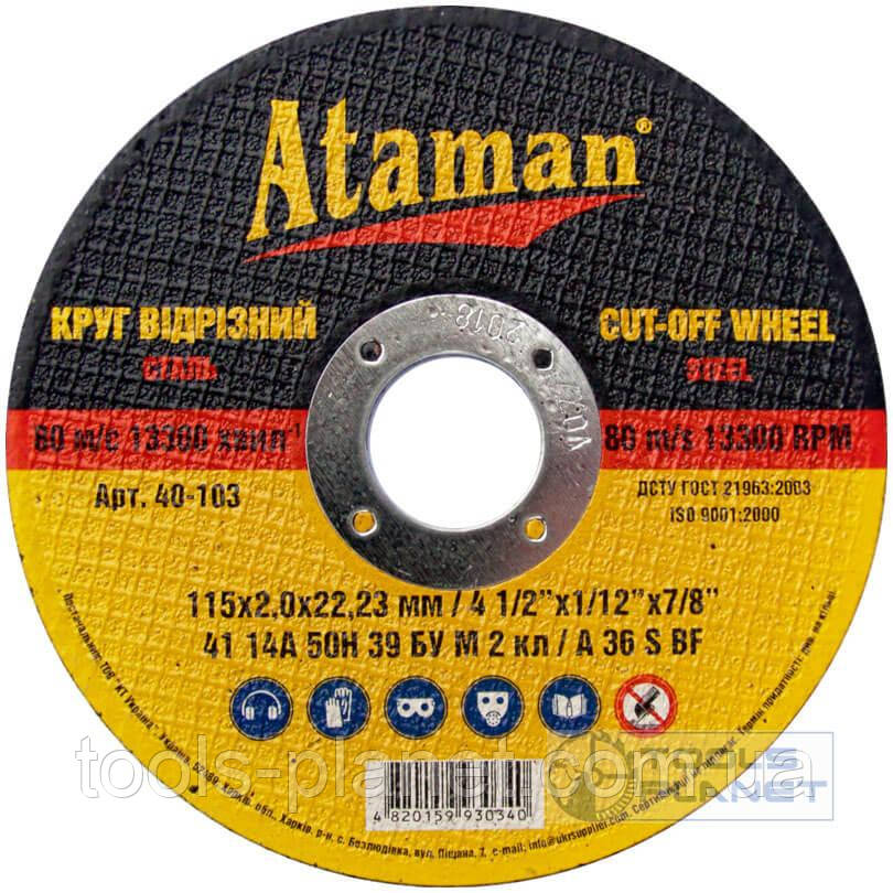 Круг отрезной по металлу Ataman 115 х 2,0 х 22,2