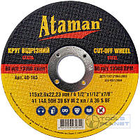 Круг отрезной по металлу Ataman 115 х 2,0 х 22,2, фото 1