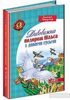 Книга Дивовижна подорож Нільса з дикими гусьми. Автор - Сельма Лагерлеф (Школа)