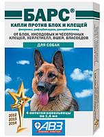 Капли от блох и клещей Барс для собак (4 пипетки)