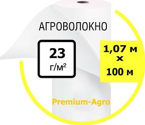 Агроволокно 23 (1,07х100)