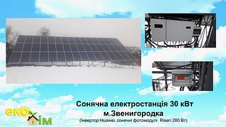Наші роботи: сонячні електростанції